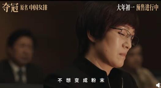 王菲那英致敬女排 电影中国女排为什么改名夺冠了(2)
