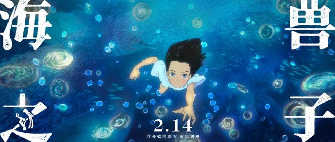 《海兽之子》发布中国版预告 2月14日内地上映