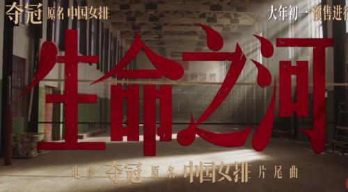 王菲那英致敬女排怎么回事?电影夺冠片尾曲生命之河MV发布