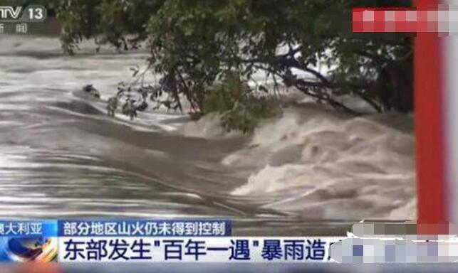 澳大利亚百年大暴雨 当地居民区被淹没