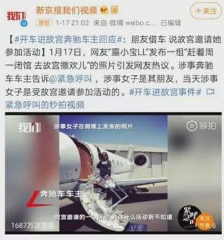 3D还原女子开车穿越故宫全程 网友@露小宝LL个人资料家庭背景曝光(2)