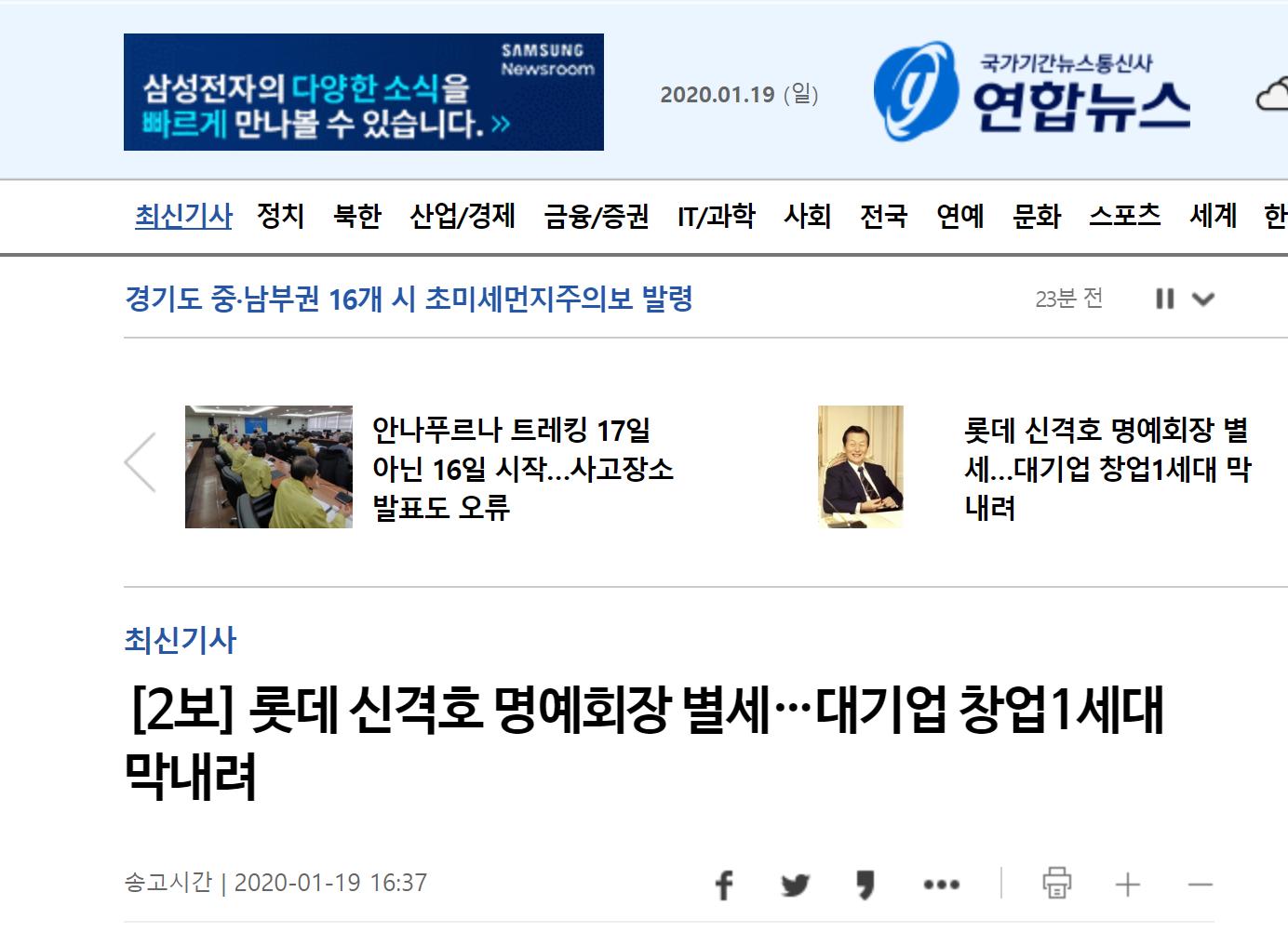 乐天创始人去世 是横跨韩国和日本的白手起家型企业家