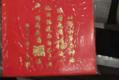 敬业福福字图片最新最全 2020年高清福字图片大全 马云手写福字
