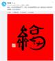 2020马云写的福字敬业福高清图 2020马云手写福字大图最新