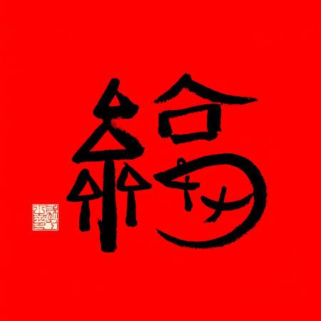 最容易扫出敬业福福字图马云 马云手写福字高概率得敬业福