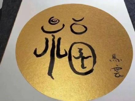 【星瓜】最容易扫出敬业福福字图一览 2021马手写福字高概率得敬业福分享