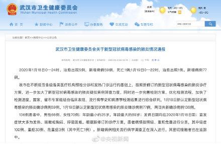 武汉新增新型肺炎136例怎么回事 新型肺炎是怎么得的有什么症状