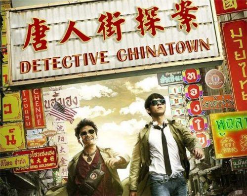 唐人街探案3完整高清版在哪里看 结局是什么会有第四部吗
