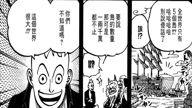 """海贼王漫画970话情报:天月时登??!她或许是800年前巨大王国的""""本家人""""!"""