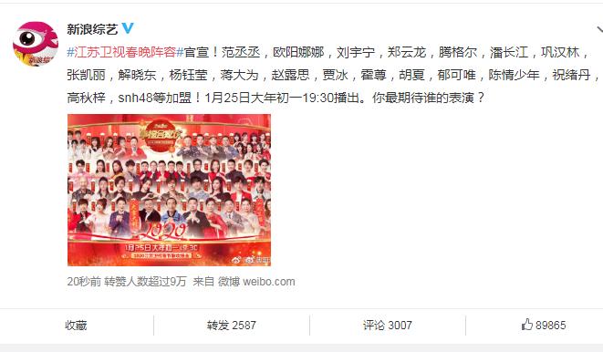 2020江苏卫视春晚阵容全明星官宣 江苏卫视春晚播出时间在哪看