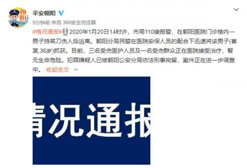 北京朝阳医院伤医事件最新通报 嫌疑人被抓了吗为什么砍伤医生