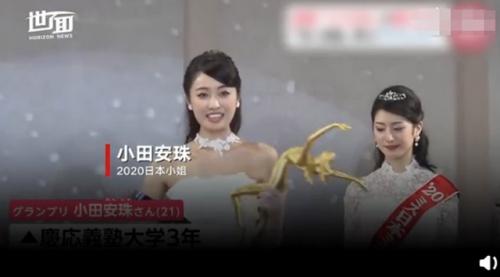 2020日本小姐冠军是谁? 2020日本小姐冠军个人资料照片一览