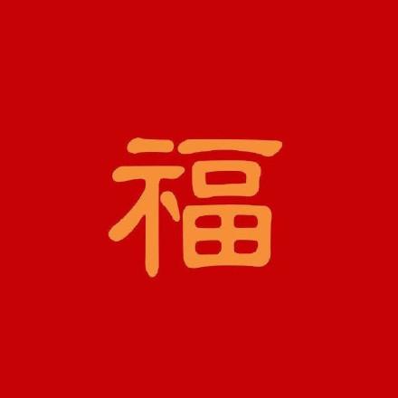 马云亲手写的福字扫福技巧必出沾福卡 2020敬业福全家福必出福字