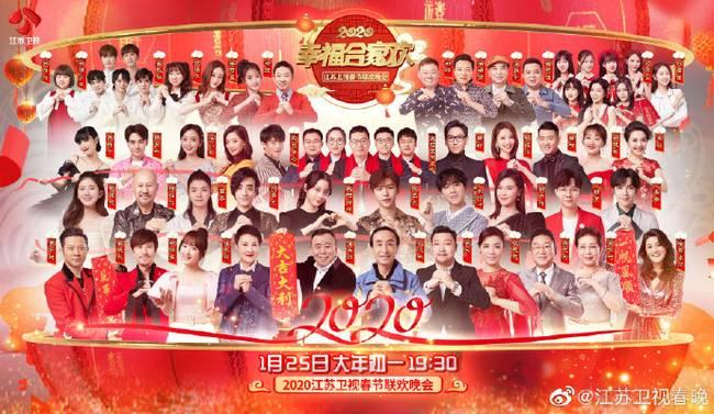 2020央视春晚主持人名单大全 2020央视春晚阵容/节目单出炉最新版(12)
