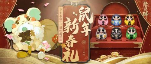 阴阳师鼠年新春礼活动地址是什么 鼠年活动玩法攻略