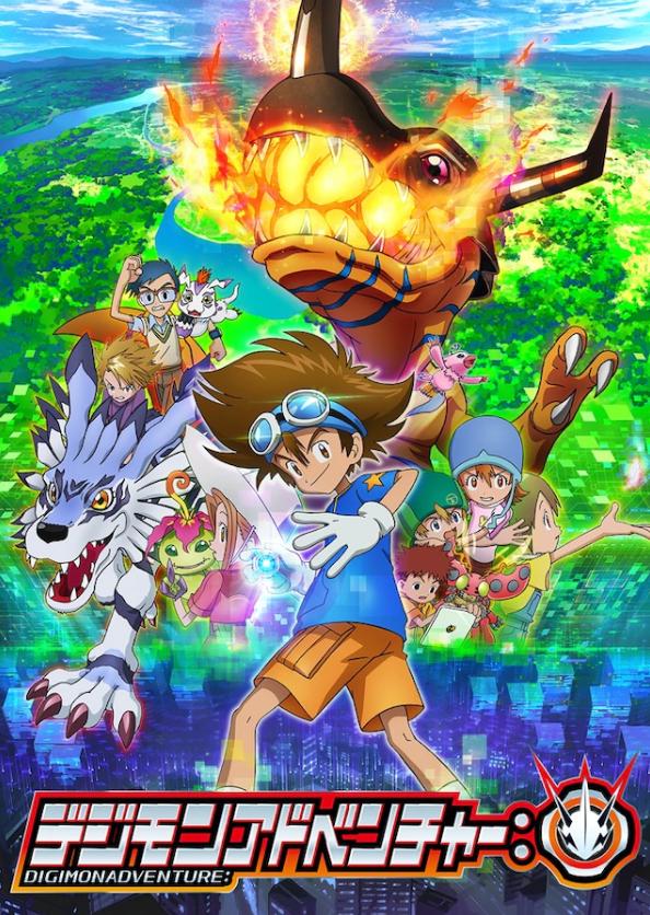 全新作动画《数码宝贝大冒险》海报&预告公开 4月开播