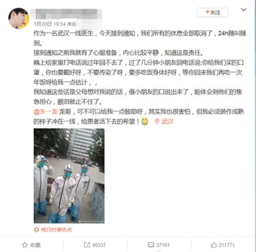 武漢粉絲取消休息參與治療工作 朱一龍留言鼓勵