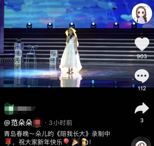 范冰冰堂妹视频曝光 登春晚歌声甜美 公主范十足