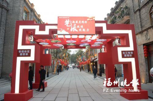 台江区苍霞特色历史文化街区开街。