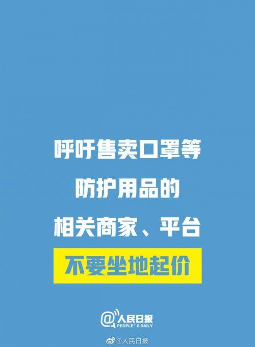 广东打击哄抬口罩价格行为 要求零售药店明码标价