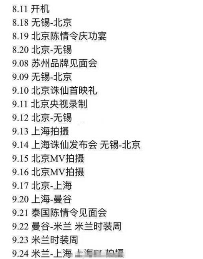肖战行程安排表2019