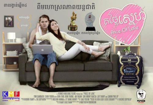 柬埔寨本土影片《爱情的价格》