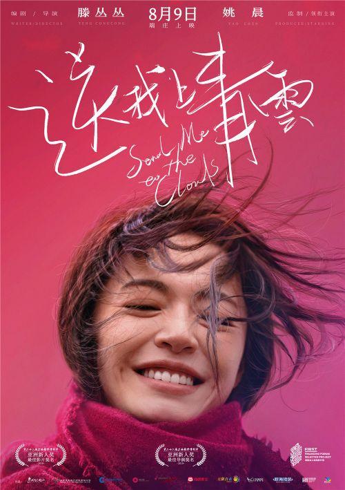 国产影片《送我上青云》入围柬埔寨亚洲电影节