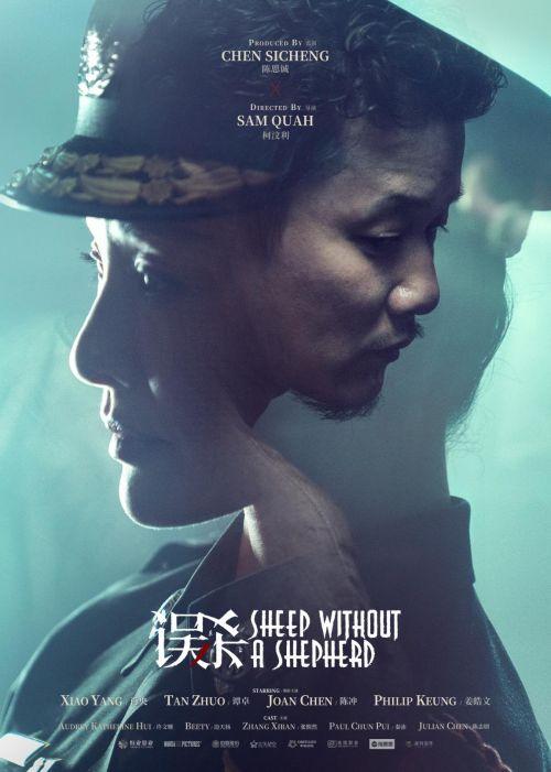 国产影片《误杀》入围柬埔寨亚洲电影节