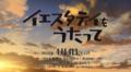 TV動畫《昨日之歌》PV公開 4月4日正式放送!