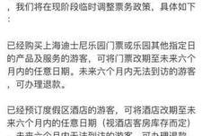 上海迪士尼调整票务政策怎么回事?上海迪士尼票务政策如何调整详情
