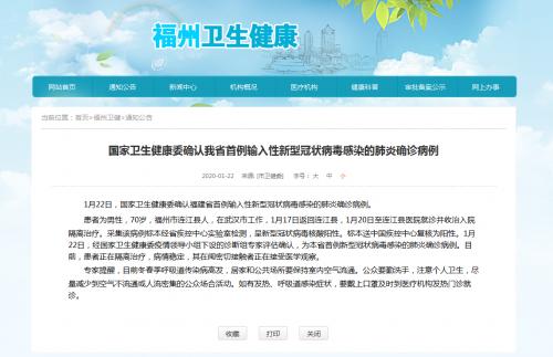 国家卫生健康委确认福建省首例输入性新型冠状病毒感染的肺炎确诊病例