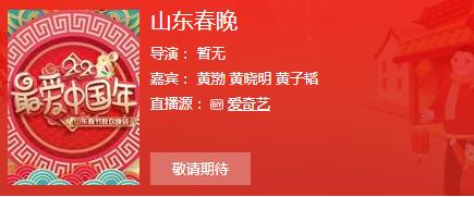 2020年山东卫视春晚节目单(图) 节目安排表完整版