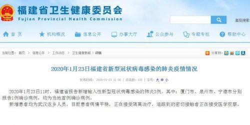 福建省新增3例新型冠状病毒感染的肺炎确诊病例