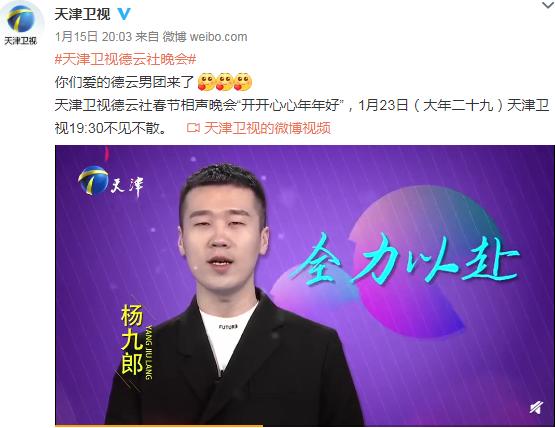2020天津卫视德云社春晚播出直播时间 几月几日几点开始