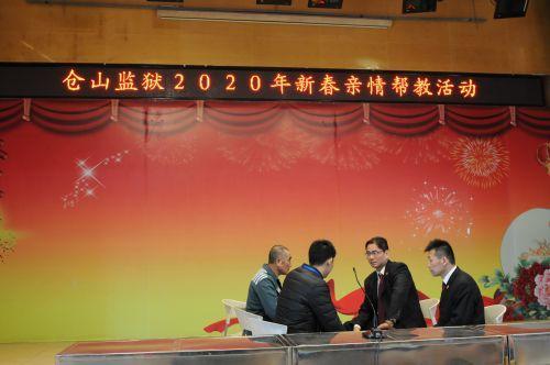 情满高墙•温暖前行——仓山监狱举办2020年新春主题亲情帮教活动