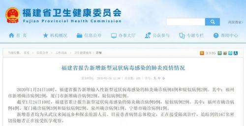 福建新增4例新型冠状病毒感染的肺炎确诊病例