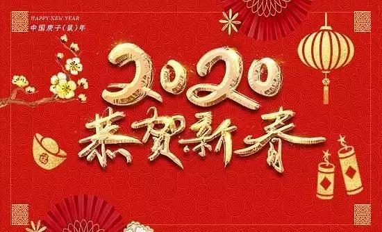 2020鼠年大年三十除夕祝福语大全 大年三十除夕微信朋友圈祝福语