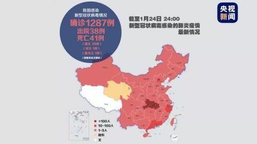 全国最新疫情地图曝光(实时更新):全国确诊1287例,死亡41例