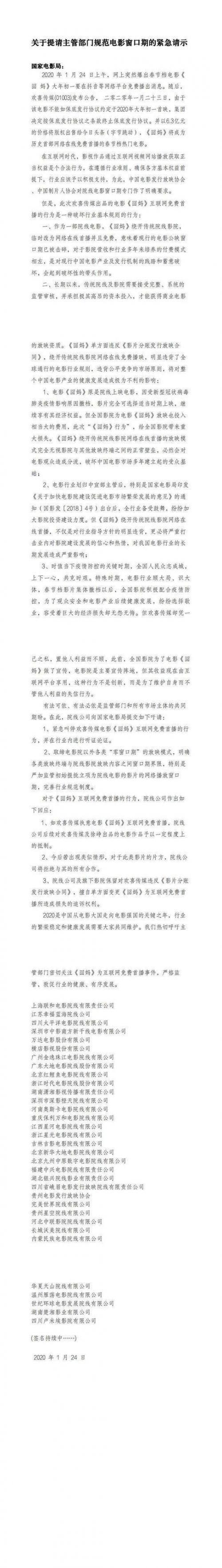 电影行业谴责囧妈说了什么?囧妈免费播出为什么遭电影行业谴责