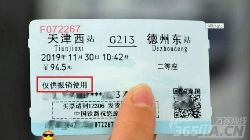 火车动车票可免费退票方法指南 未打印车票电子客票退票方法