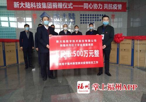 新大陆集团捐赠500万元用于福州疫情防抗