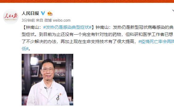 疫情死亡率會降低 發熱仍是新型冠狀病毒感染的典型癥狀