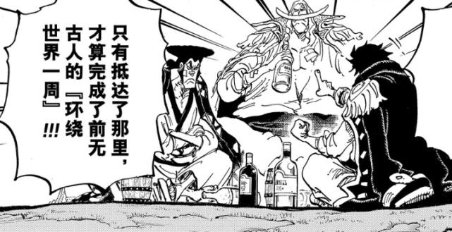 海賊王970話鼠繪漢化:御田果然皇級實力,凱多差點被斬殺