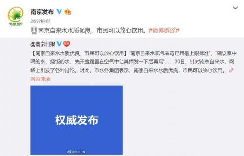 南京辟谣自来水说了什么?南京自来水氯气消毒用最上限标准是真的吗