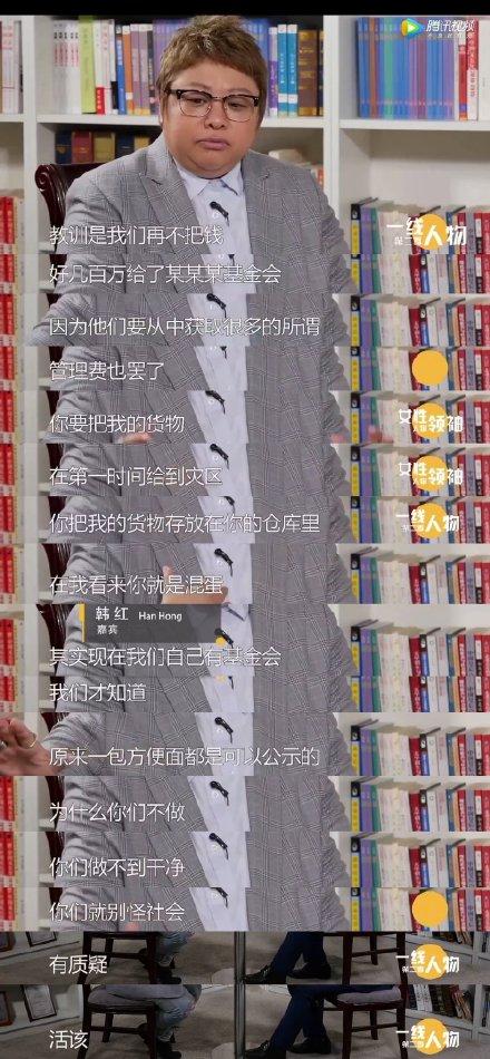 韩红昔日公益观点引关注 回应:万众一心扛过灾难