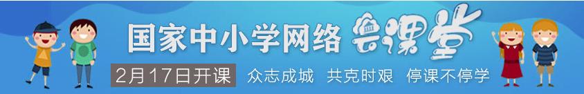 国家中小学网络云课堂官网网址 教育网络云课程平台登录入口