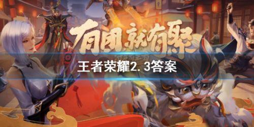王者荣耀2月3日问题 一级普攻伤害最高的是哪一个英雄