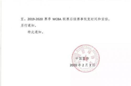 WCBA后续赛事延迟怎么回事?WCBA后续赛事延迟的原因是什么