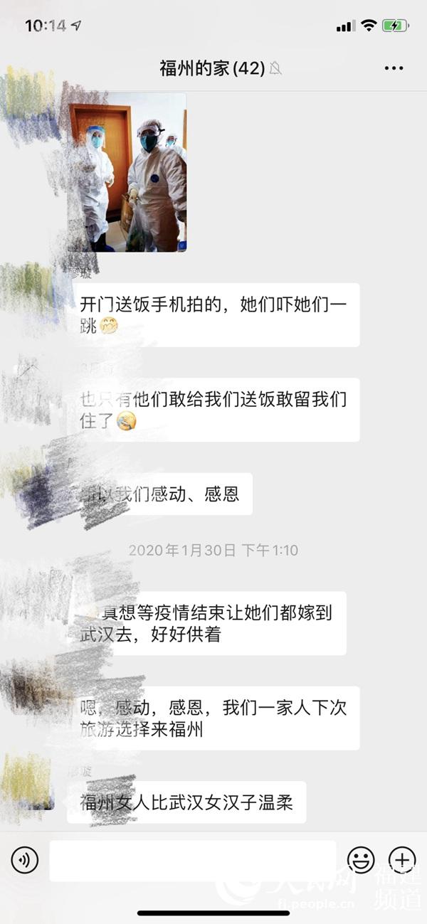 三位武汉游客讲述福州安置点生活经历:福州人真的很温暖