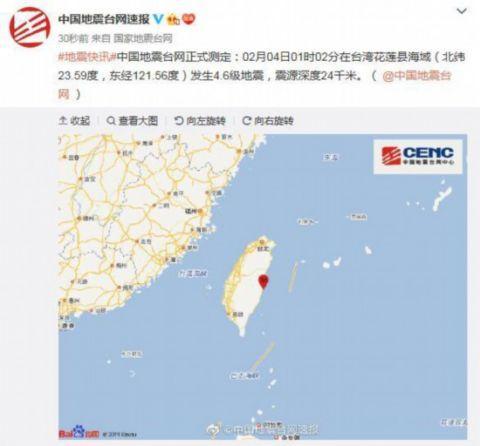台湾4.6级地震怎么回事?台湾4.6级地震严重吗详细情况